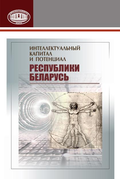 Коллектив авторов Интеллектуальный капитал и потенциал Республики Беларусь