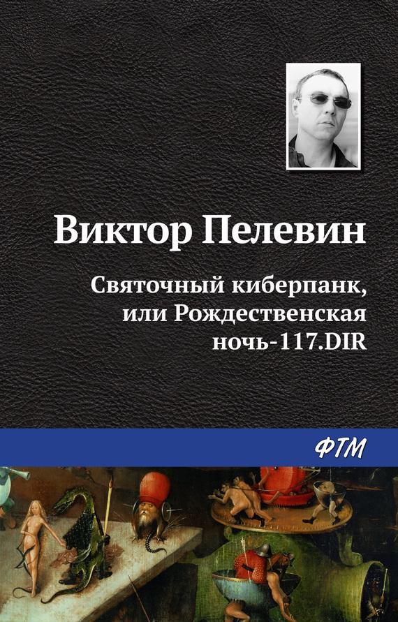 Обложка книги Святочный киберпанк, или Рождественская ночь-117.DIR, автор Пелевин, Виктор