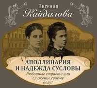 Кайдалова, Евгения  - Аполлинария и Надежда Сусловы. Любовные страсти или служение своему делу?