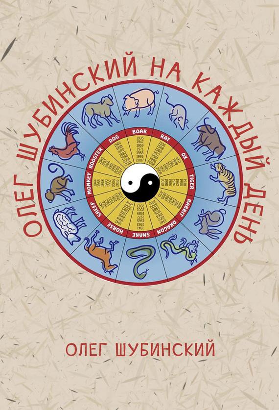 Олег Шубинский - Олег Шубинский на каждый день
