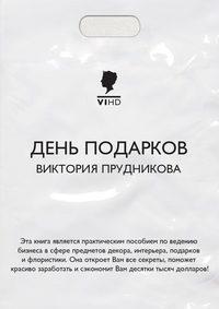 Прудникова, Виктория  - День подарков