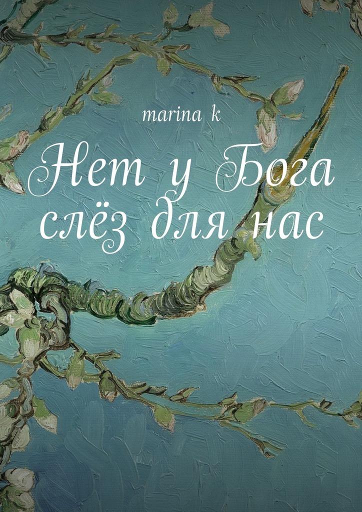 marina k бесплатно