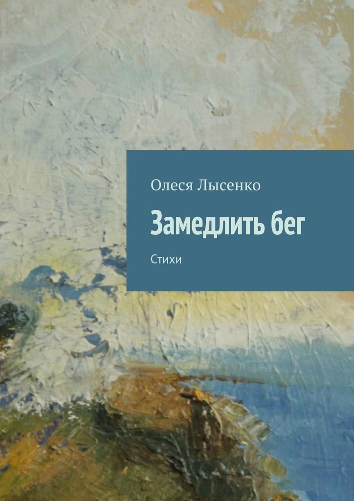 Олеся Лысенко бесплатно