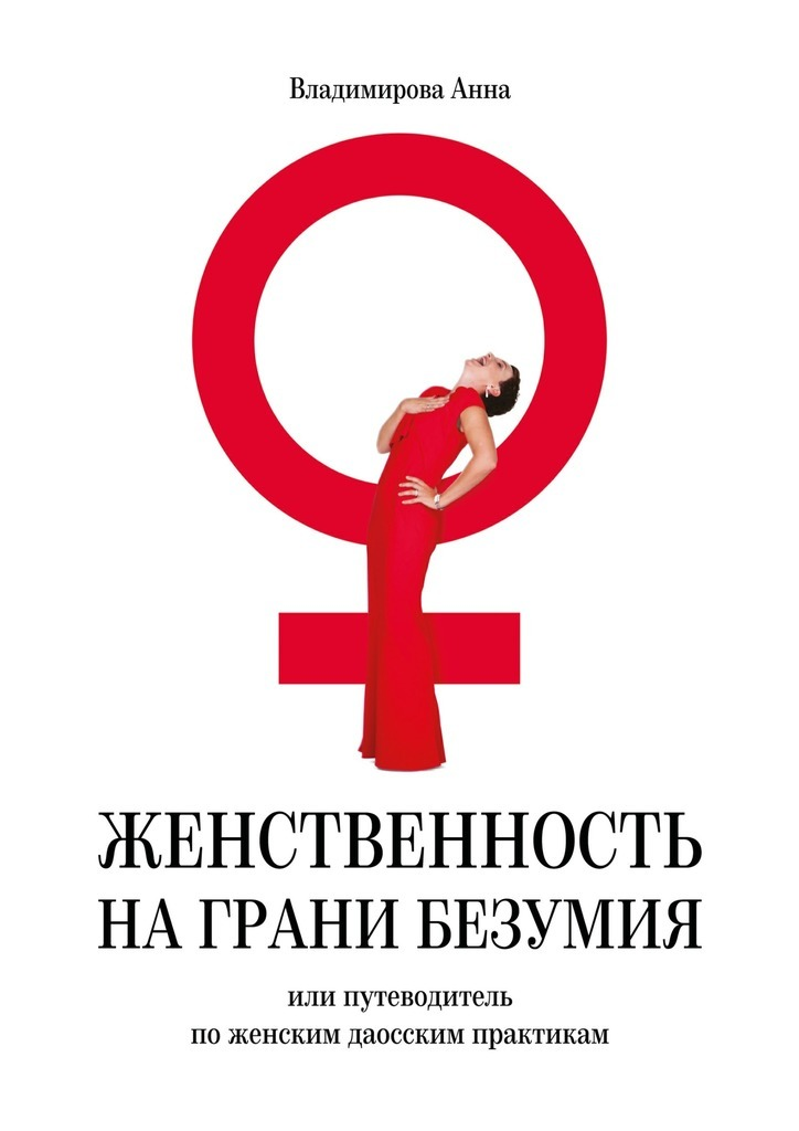 Обложка книги Женственность на грани безумия. или путеводитель по женским даосским практикам, автор Владимирова, Анна