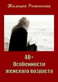Розинская, Тамара  - 40+. Особенности женского возраста