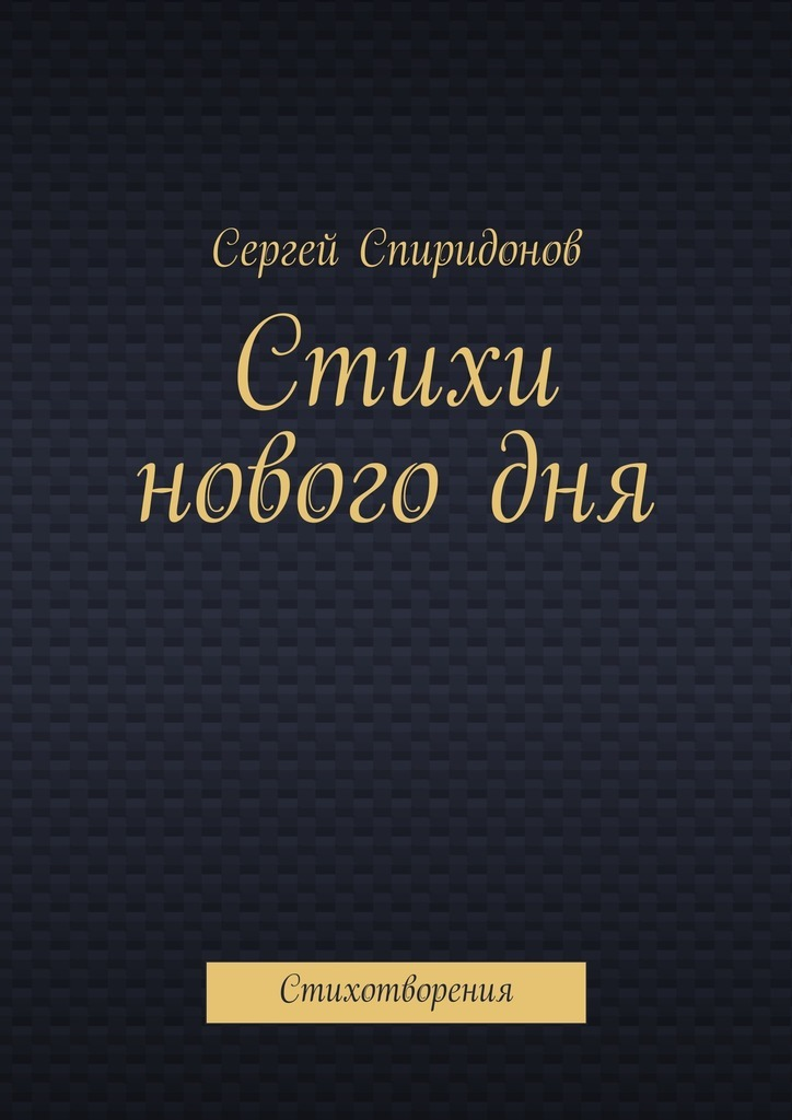 Сергей Валерьевич Спиридонов бесплатно
