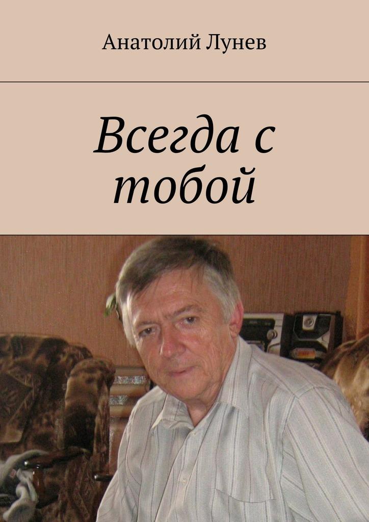 Анатолий Лунев Всегда с тобой соболева л она всегда с тобой