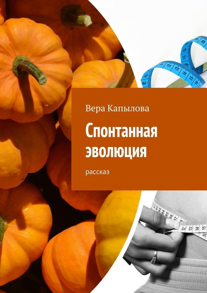Вера Капылова бесплатно