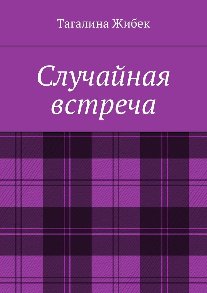 Тагалина Жибек Случайная встреча ISBN: 9785448303456 жибек даировна тагалина новогоднее гадание