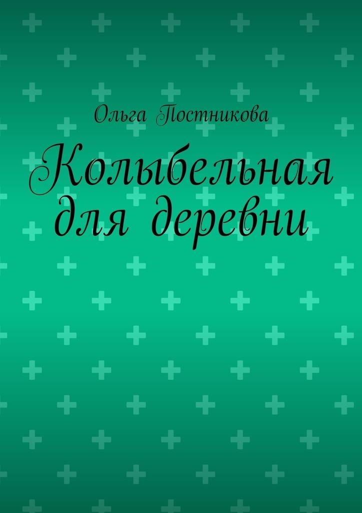 Ольга Постникова Колыбельная для деревни