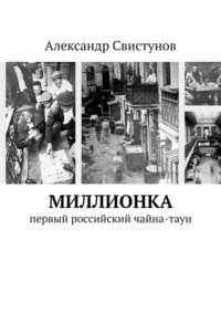 Свистунов, Александр  - Миллионка. первый российский чайна-таун