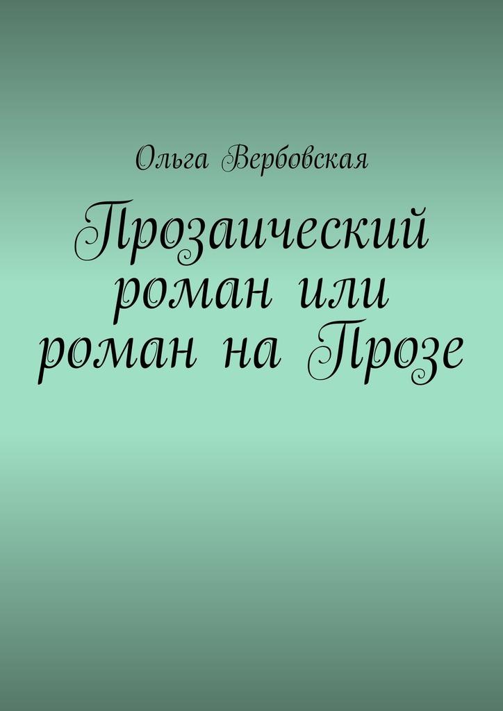 Ольга Вербовская бесплатно