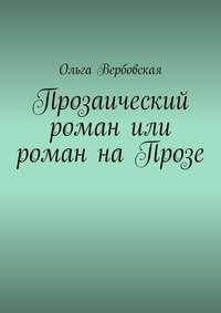 Вербовская, Ольга  - Прозаический роман или роман наПрозе