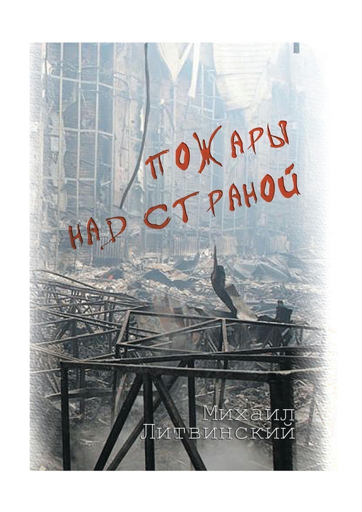 Михаил Литвинский Пожары над страной ключник р трагедия русских не только в восточной украине
