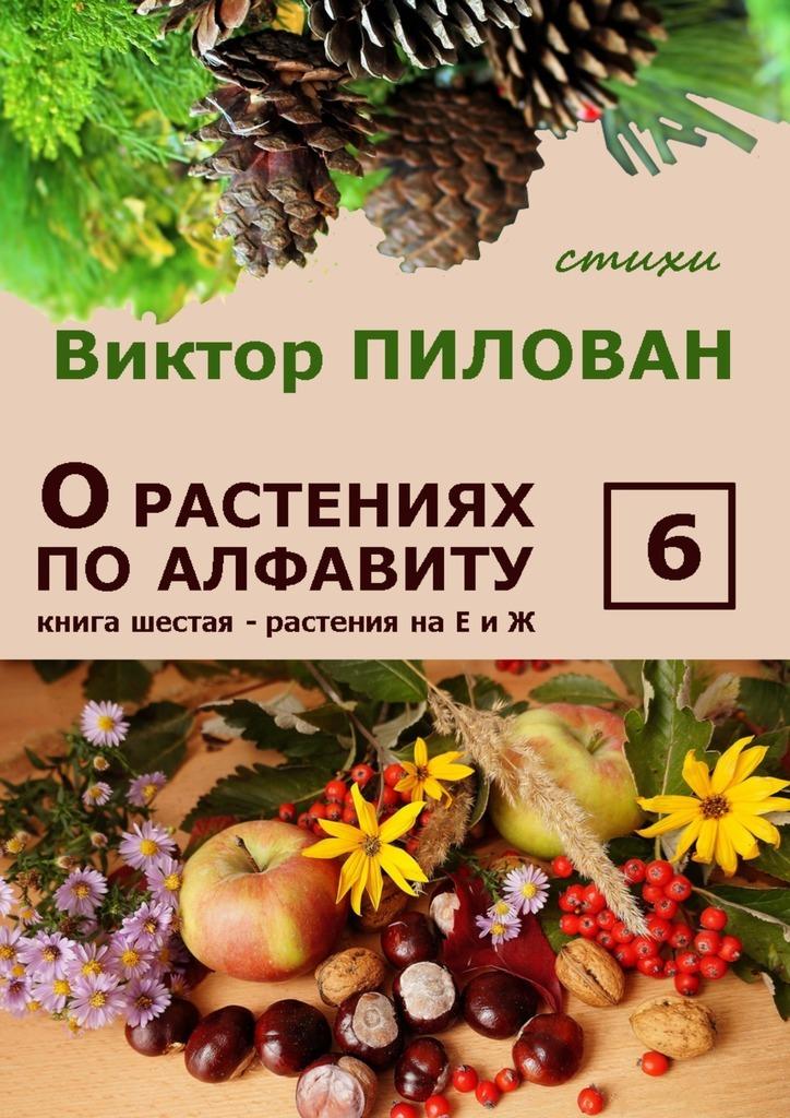 Орастениях поалфавиту. Книга шестая. Растения наЕ и Ж