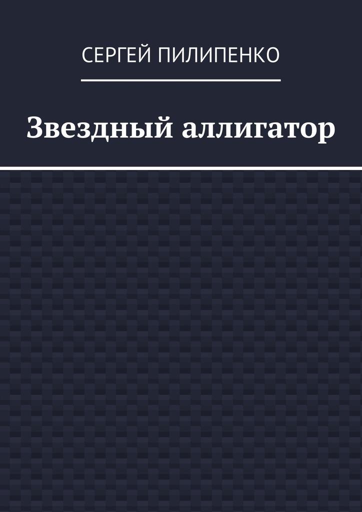 напряженная интрига в книге Сергей Викторович Пилипенко
