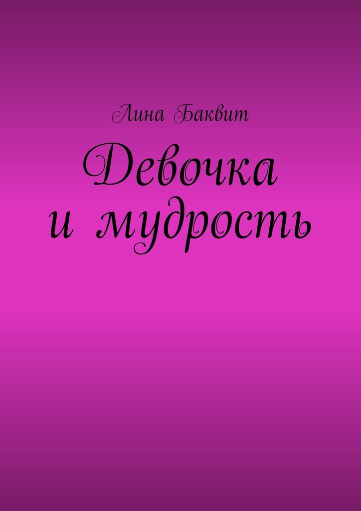Лина Баквит Девочка имудрость