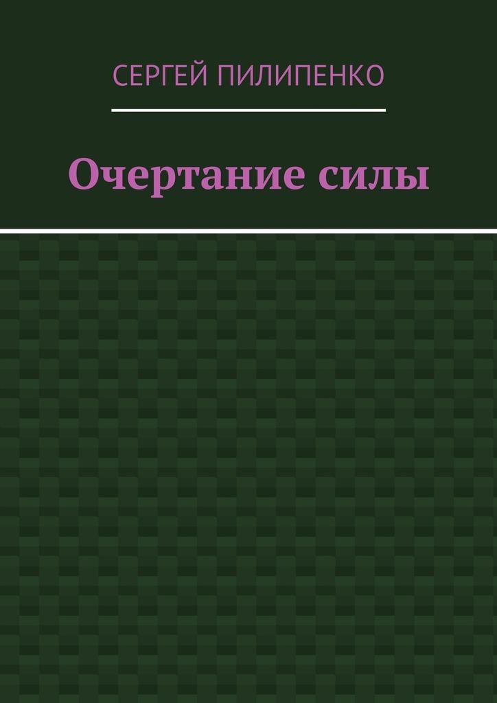 Сергей Викторович Пилипенко бесплатно
