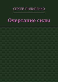 Пилипенко, Сергей Викторович  - Очертаниесилы