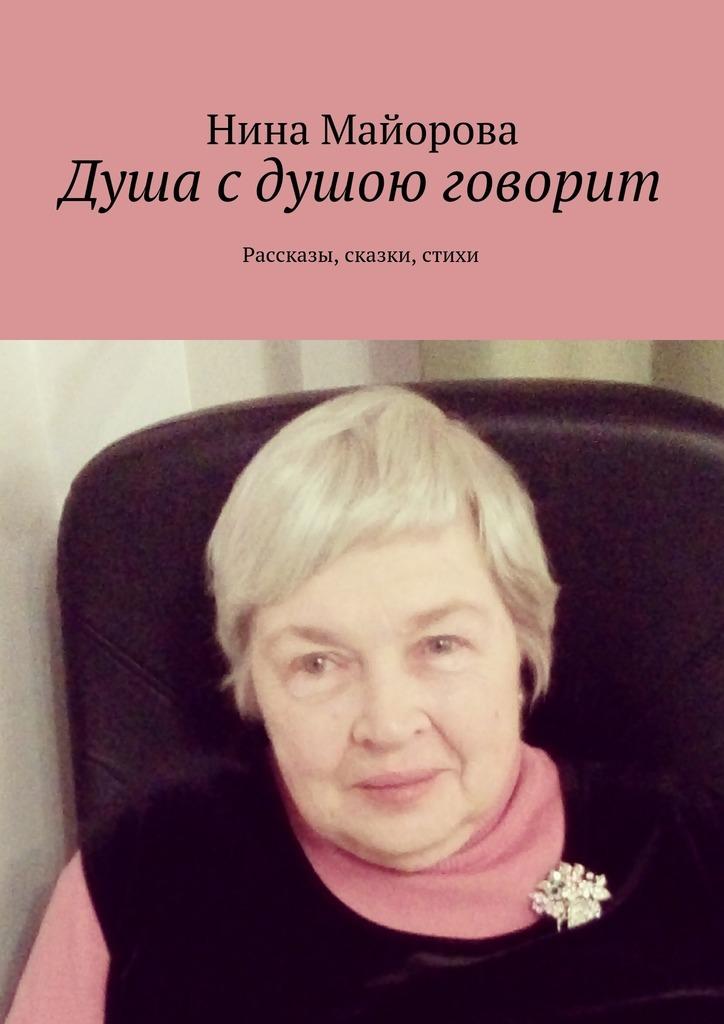 Нина Майорова бесплатно