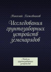 Кожевников, Николай Николаевич  - Исследования грунтозаборных устройств земснарядов. Модели грунтозаборных устройств