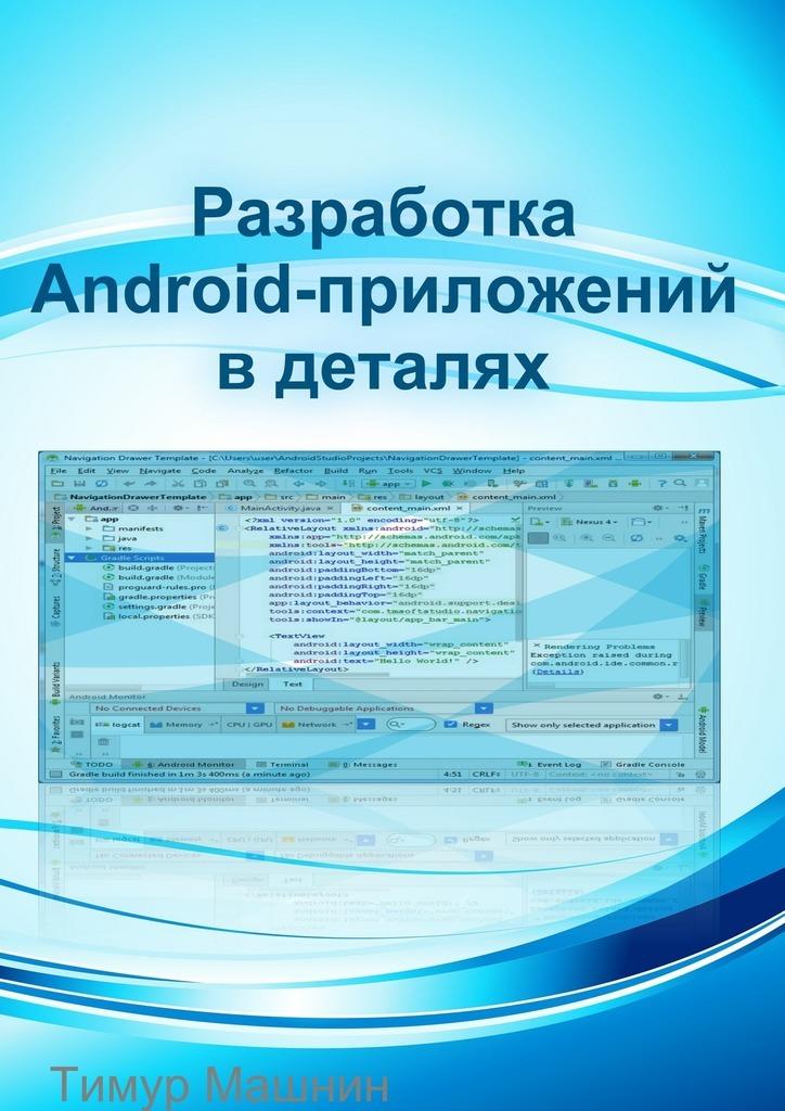 Тимур Машнин Разработка Android-приложений вдеталях гарднер л разработка веб сайтов для мобильных устройств isbn 978 5 496 00610 1