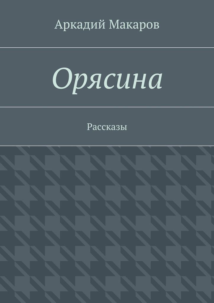Аркадий Макаров бесплатно