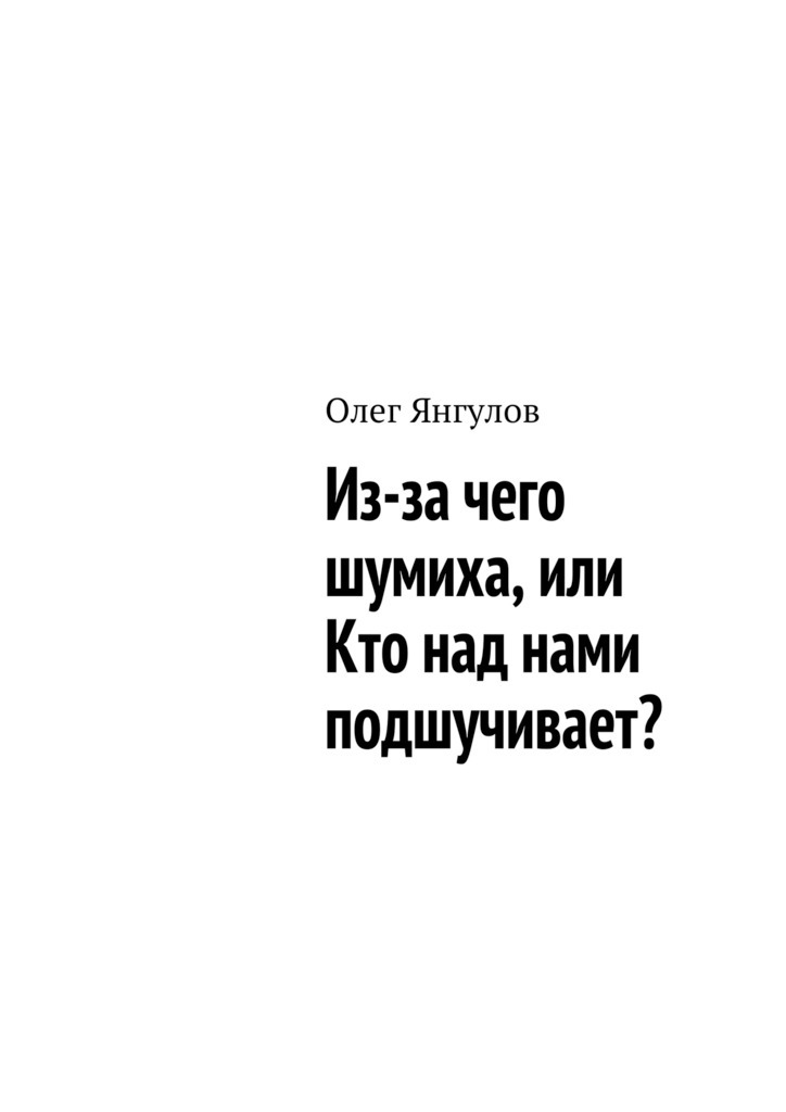 Олег Михайлович Янгулов бесплатно