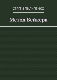 - Метод Бейкера