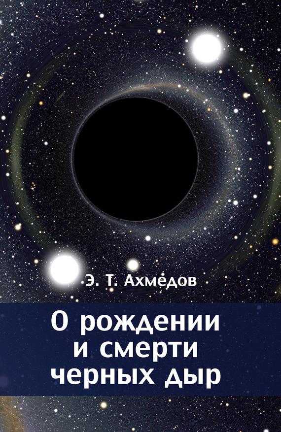 О рождении и смерти черных дыр развивается неторопливо и уверенно