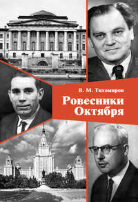 Тихомиров, Владимир  - Ровесники Октября