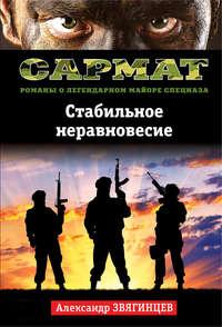 Александр Звягинцев - Стабильное неравновесие