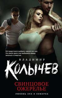 Колычев, Владимир  - Свинцовое ожерелье