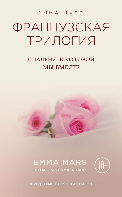 Женщина которая легла в кровать на год читать всю книгу