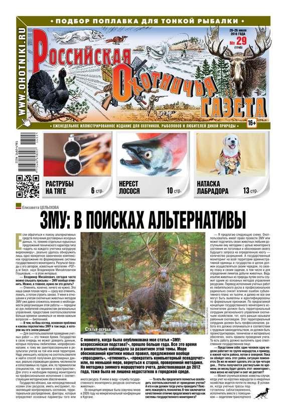 Российская Охотничья Газета 29-2016