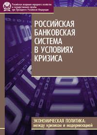 Дробышевский, С. М.  - Российская банковская система в условиях кризиса