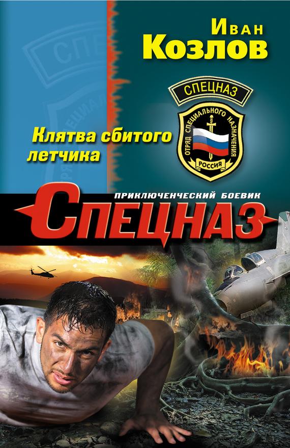 Иван Козлов Клятва сбитого летчика