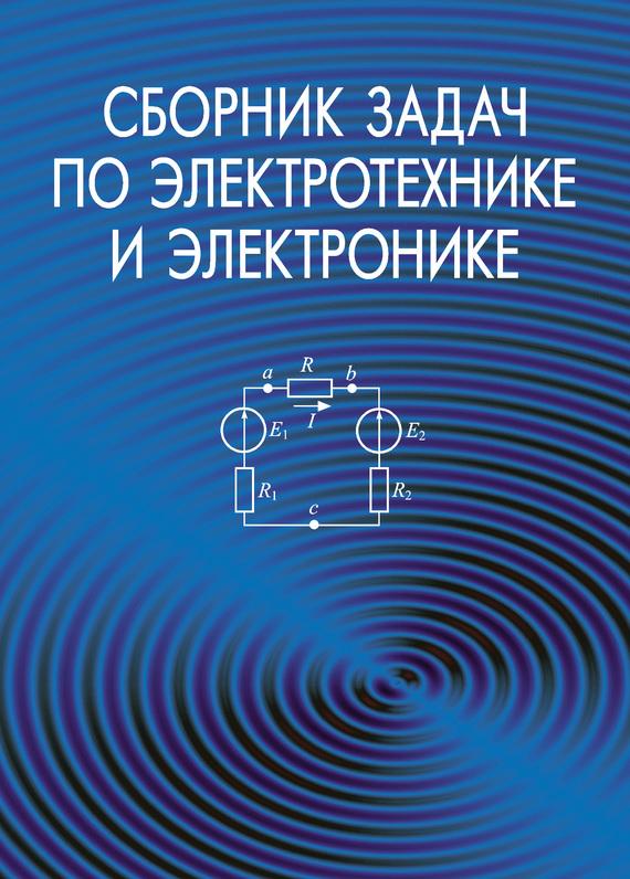 Коллектив авторов Сборник задач по электротехнике и электронике автоклав с электрическим теном