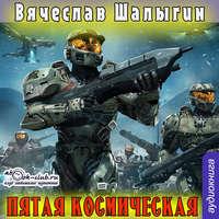 Шалыгин, Вячеслав  - Пятая Космическая