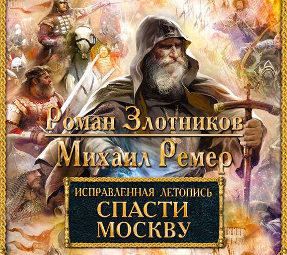 Роман Злотников Спасти Москву