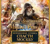 Злотников, Роман  - Спасти Москву