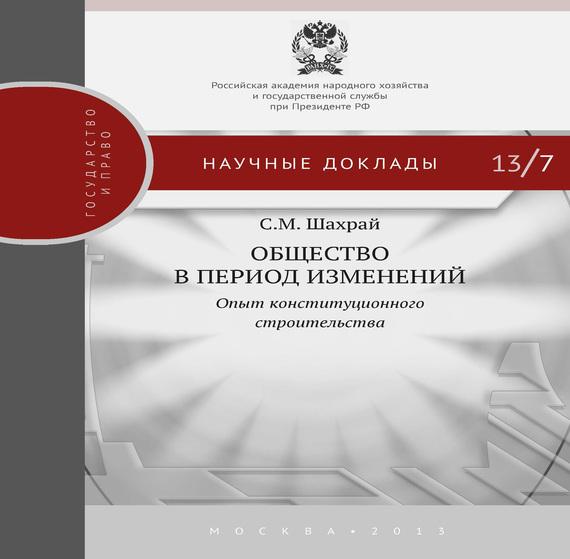 Сергей Шахрай бесплатно