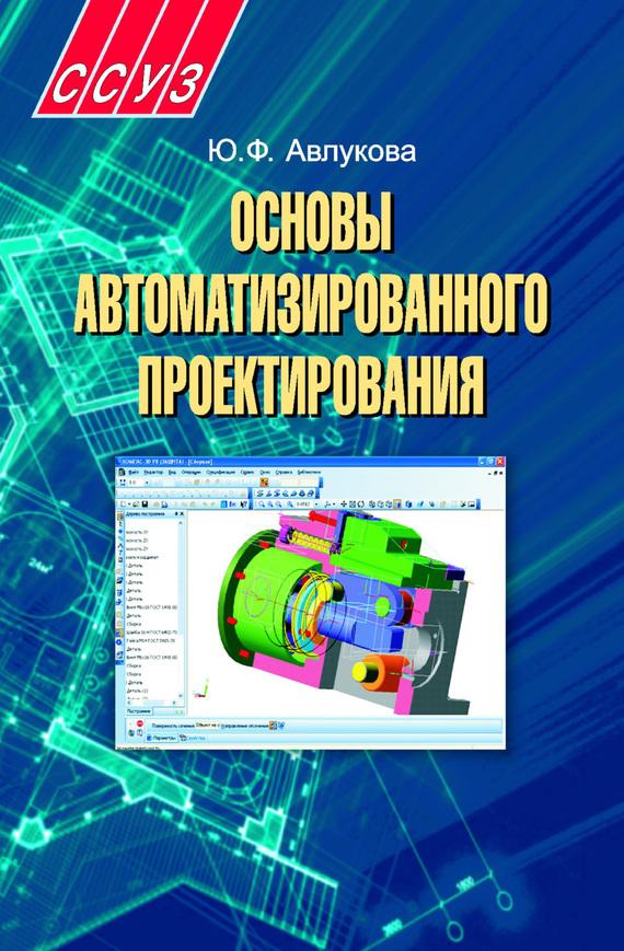 Ю. Ф. Авлукова Основы автоматизированного проектирования а ф шориков экспертная система инвестиционного проектирования