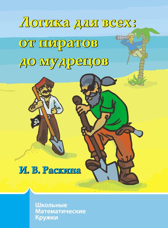 захватывающий сюжет в книге Инесса Раскина