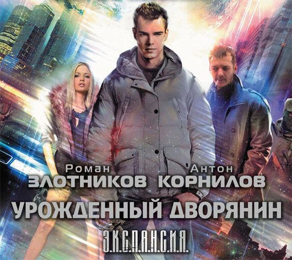 все цены на Роман Злотников Урожденный дворянин онлайн