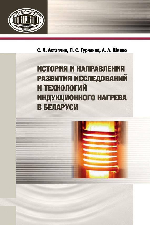 П. С. Гурченко бесплатно