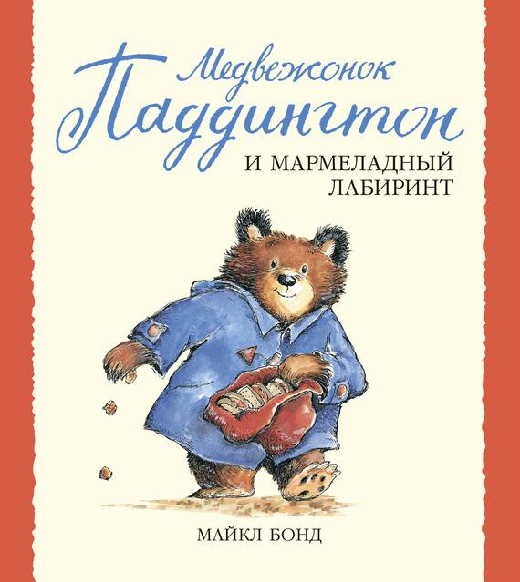 Майкл Бонд Медвежонок Паддингтон и мармеладный лабиринт медвежонок паддингтон спешит на помощь бонд м
