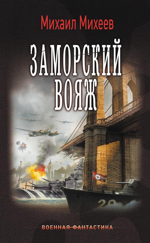 яркий рассказ в книге Михаил Михеев