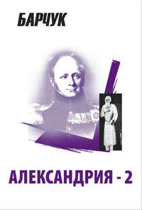 Барчук, Дмитрий  - Александрия-2