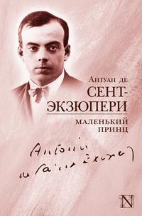 Сент-Экзюпери, Антуан де  - Маленький принц (сборник)